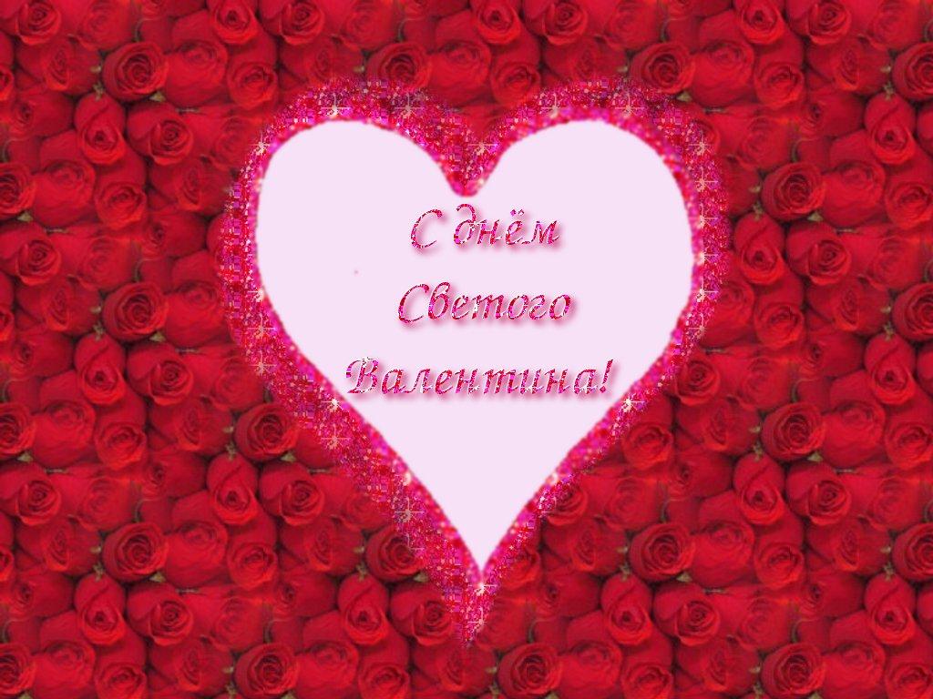 К дню святого валентина день всех